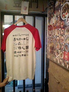 東京Vシュラン紹介!ラーメン凪のメガ豚と夢のラーメンTシャツ