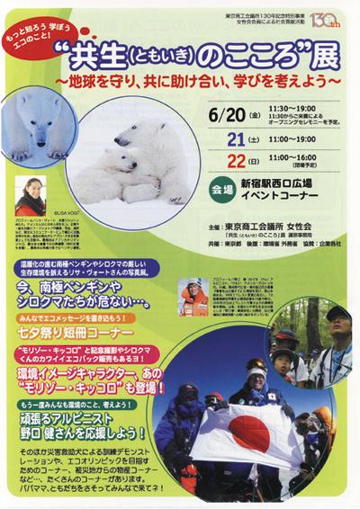 『共生(ともいき)のこころ 』展開催@新宿駅西口広場