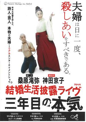 詩人桑原滝弥と講談師神田京子の夫婦ショー「三年目の本気」
