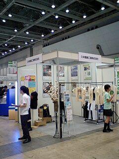 東京ビックサイトに来て下さい@産業交流展出展中