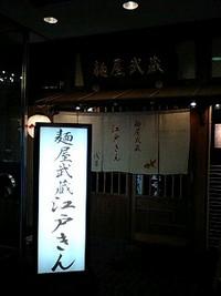 『浅草麺屋武蔵江戸きん』のカリー麺
