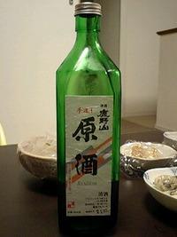今宵は、鹿野山原酒で