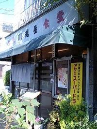 川越屋食堂さんの定食は最高@墨田区太平