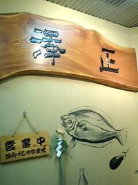 渋谷澤正で最高の和食を味わう@2010年新年会
