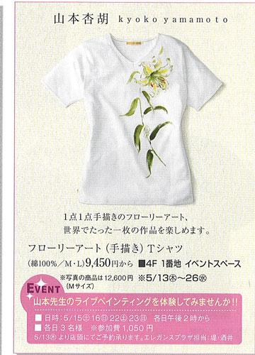 東武百貨店池袋店×山本杏胡 フローリーアートTシャツ