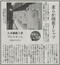 本日3/4の読売新聞に久米繊維工業が紹介されました