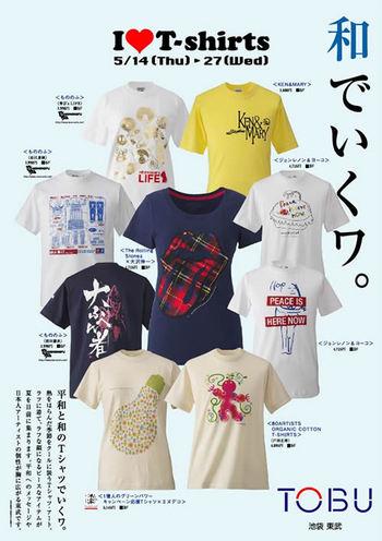 東武百貨店のTシャツフェアは今日まで!