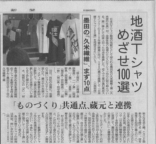 日本酒Tシャツ展@10pieces exhibition開催