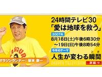 NIGOデザイン!24時間テレビ30チャリTシャツ