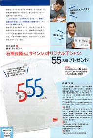 久米繊維村上の今年の10大ニュース