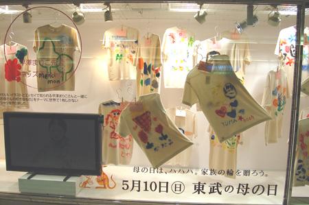 池袋東武オレンジウインドーで母の日Tシャツ展示