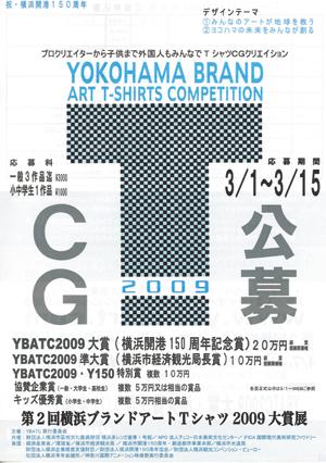 横浜ブランドアートTシャツコンペティション2009 作品募集