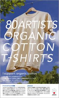 日本オーガニックコットン協会アーティストTシャツ2009展