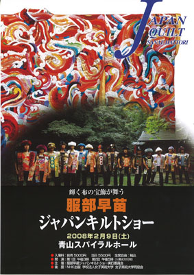 服部早苗ジャパンキルトショー2/9開催@青山スパイラルホール