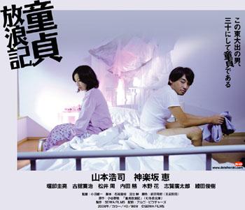 映画「童貞放浪記」DVD発売!