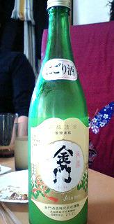私の誕生日会で茨城のお酒「金門」登場!