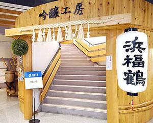 浜福鶴銘醸さんの浜福鶴吟醸工房と銘酒「七ツ梅」Tシャツ