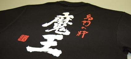 日本伝統のお酒ラベルでTシャツを!