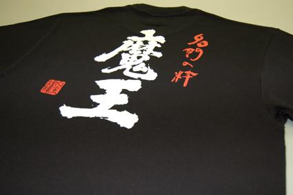 思い出の本格焼酎「魔王」と久米繊維謹製コラボTシャツ完成