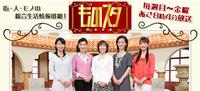 11/4テレビ東京『ものスタMOVE』に久米繊維が登場
