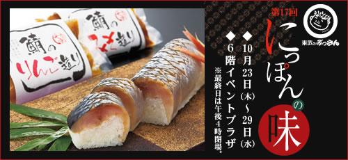 八戸の谷口板長こだわりの虎鯖が東武百貨店船橋店に登場
