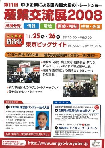 産業交流展2008@東京ビックサイト出展します
