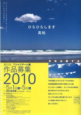 砂浜美術館の作品募集@今年は高知とモンゴルで!
