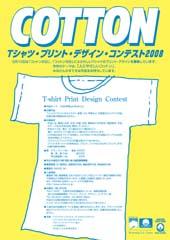Tシャツ・プリント・デザインコンテスト2008デザイン募集