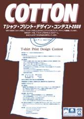 Tシャツ・プリント・デザインコンテスト2009デザイン募集