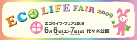 エコライフ・フェア2009に久米繊維も出展します!
