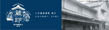 日本酒Tシャツ蔵印とスカイツリー公認Tシャツ発売@東武百貨店