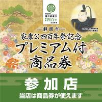 徳川家康公四百年祭記念プレミアム付商品券