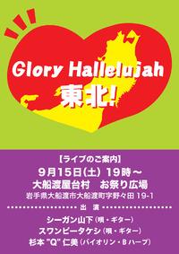 Glory Hallelujah 東北
