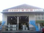 株式会社 日昭