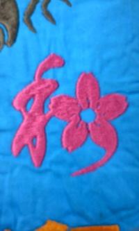 新作、オリジナル刺しゅう、創作文字『和』口が、花びら。
