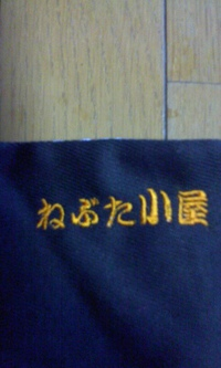 祭りエアー足袋に、サービスで、名前の刺しゅう。