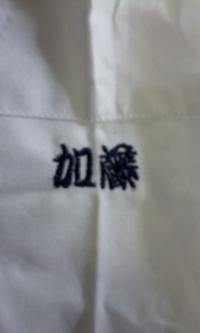 祭り用ダボシャツに、名前の刺しゅう。
