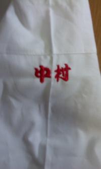 お買い上げの、祭り用ダボシャツに、サービスで名前の刺しゅう。