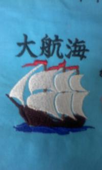 新作、オリジナル刺しゅう、帆船シリーズ『大航海』。