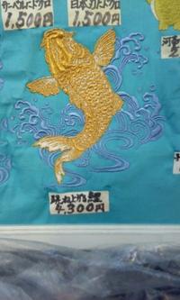 オリジナル刺しゅう『鯉の滝登り』。