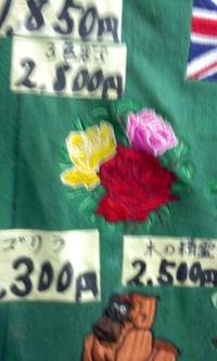 岡本洋品店、オリジナル刺しゅう、バラシリーズ『3色バラ』。