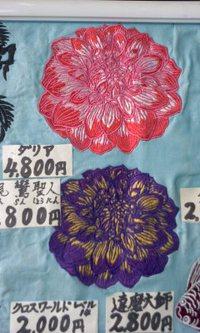 自信の、オリジナル刺しゅう、花シリーズ『ダリア』。