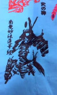 岡本洋品店、新作、オリジナル刺しゅう『武者 南無妙法蓮華経』。