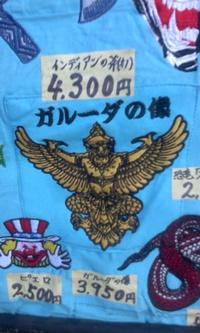 岡本洋品店、オリジナル刺しゅう『ガルーダの像』。