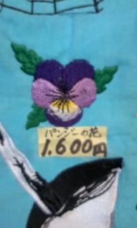 岡本洋品店、新作、オリジナル刺しゅう『パンジーの花』。