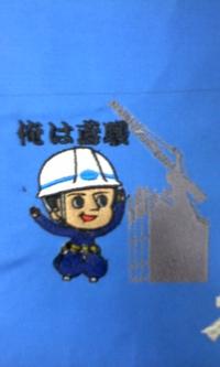 刺しゅう屋、岡本洋品店、新作、オリジナル刺しゅう『俺は鳶職2』。