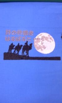 刺しゅう屋、岡本洋品店、新作、オリジナル刺しゅう『月の砂漠』。