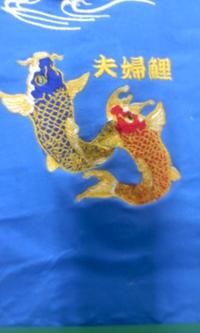 刺しゅう屋、岡本洋品店、新作、オリジナル刺しゅう『夫婦鯉』。
