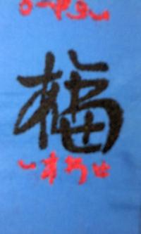 刺しゅう屋、岡本洋品店、新作、オリジナル刺しゅう、創作絵文字『福』。