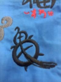 刺しゅう屋、岡本洋品店、新作、オリジナル刺しゅう、創作文字『亀』。